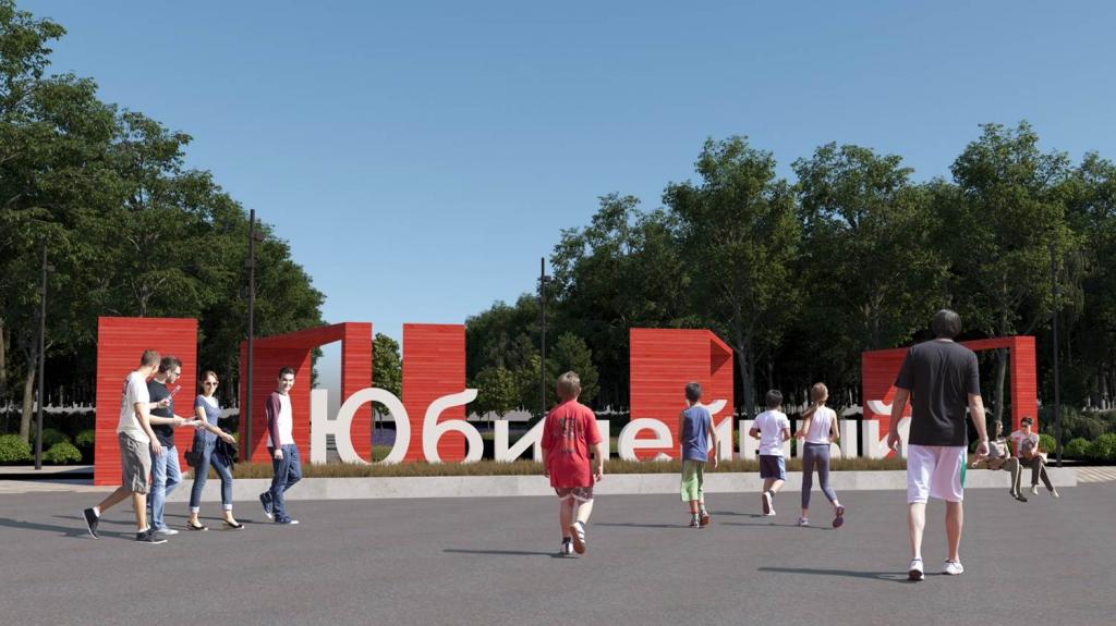 Юбилейный парк (1).jpg