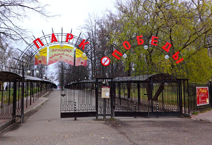 парк победы1.png