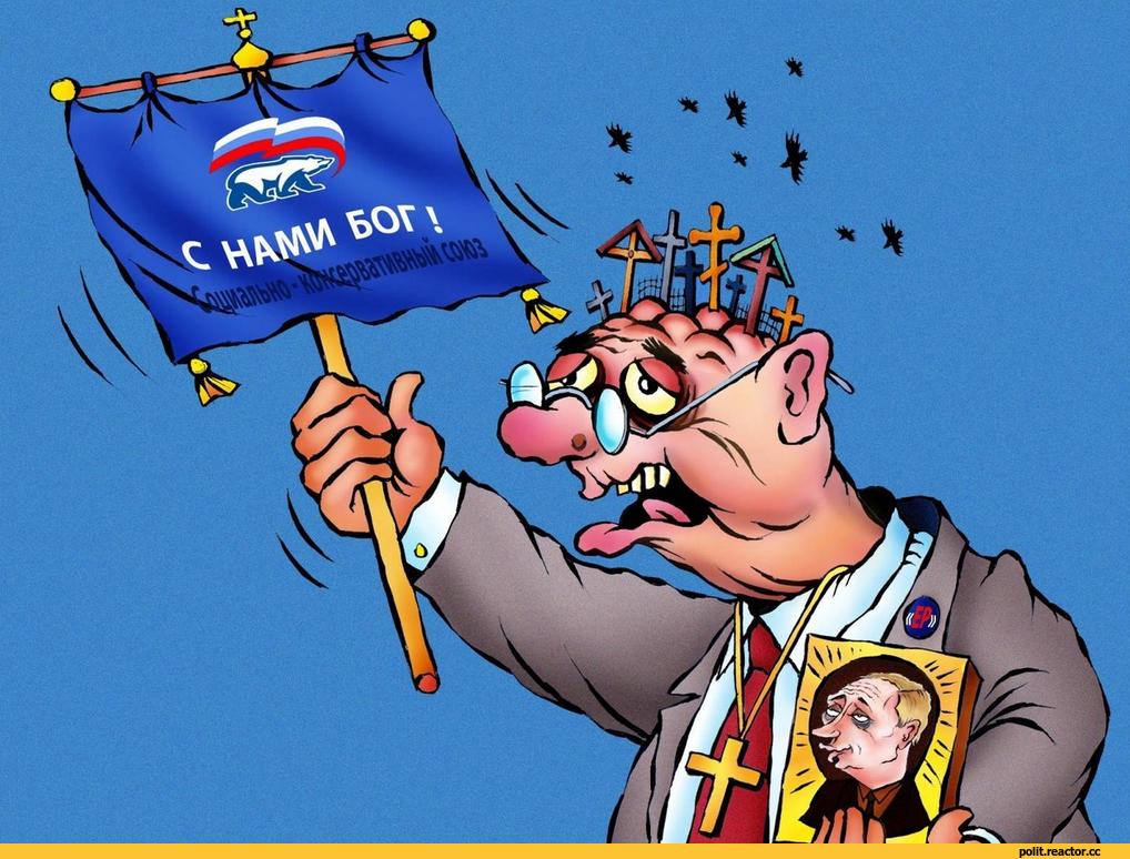 недовольство политикой.png