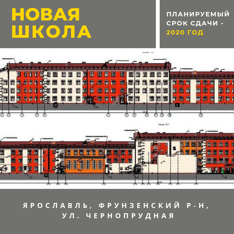 Школа на Чернопрудной.png