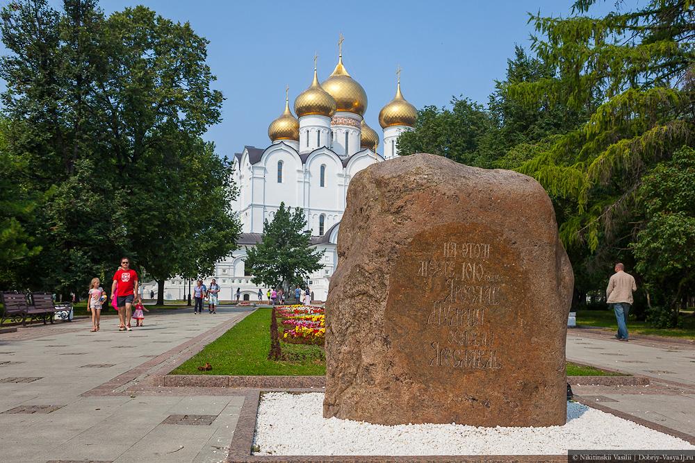 Камень в основание Ярославля (1).jpg