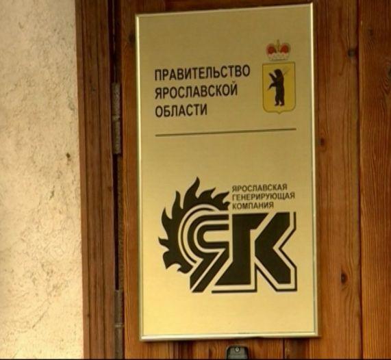 Ярославская генерирующая компания официальный сайт компания фарманалитик официальный сайт