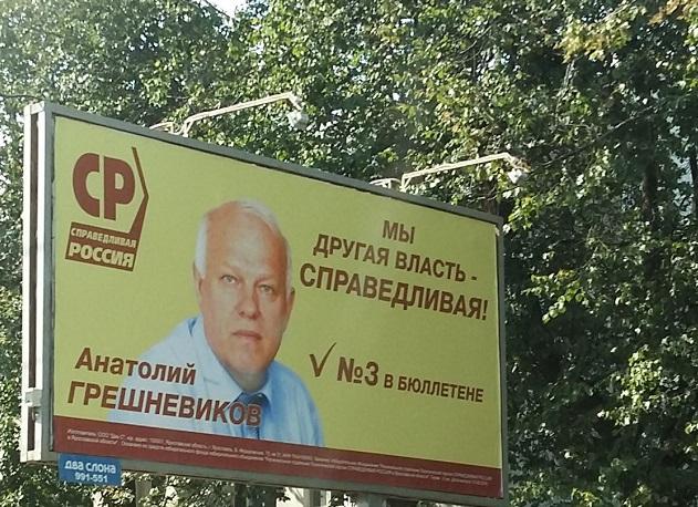 Ярославль, Справедливая Россия (плакат Грешневикова).jpg