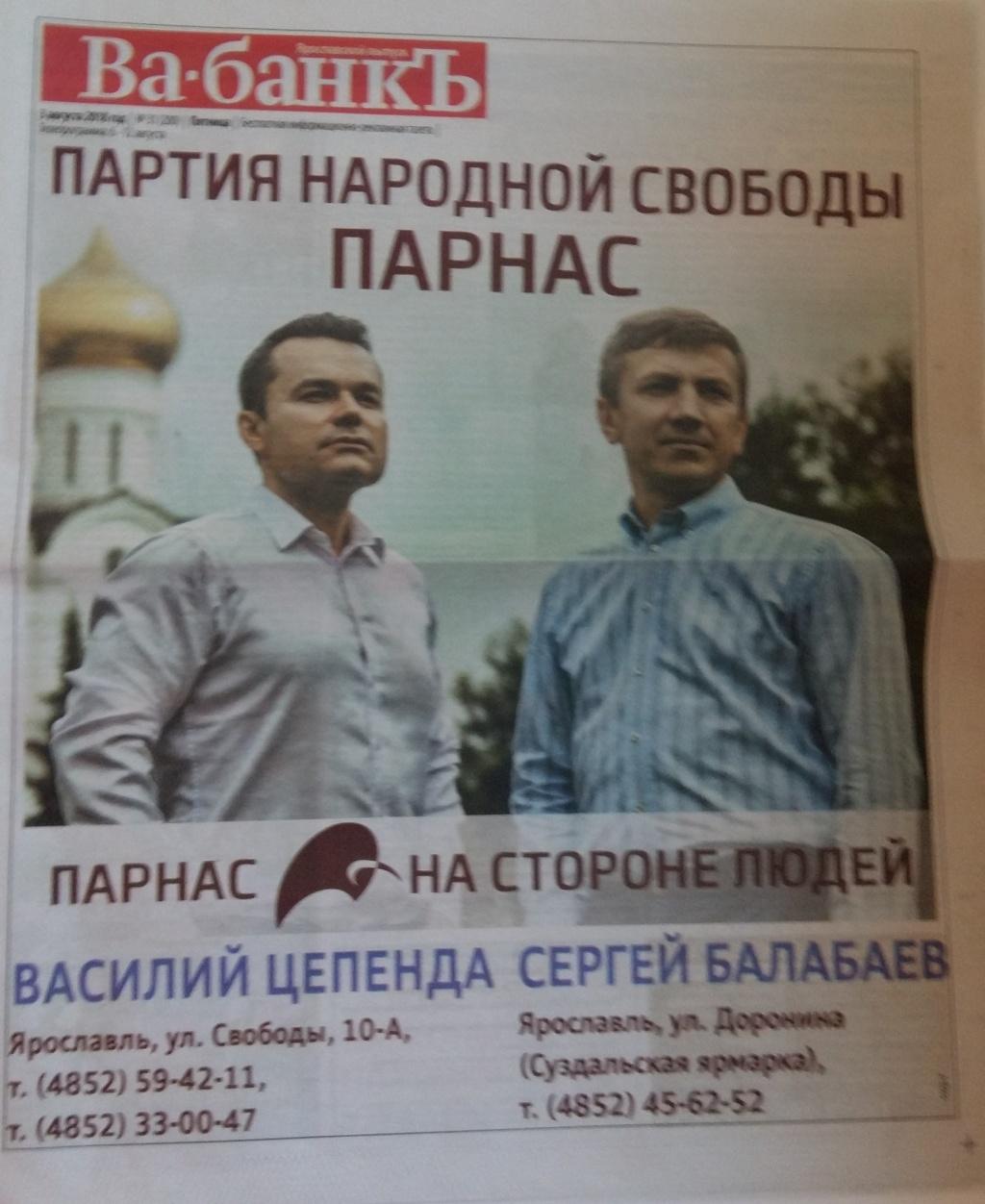 Газета Парнас (вторая).jpg