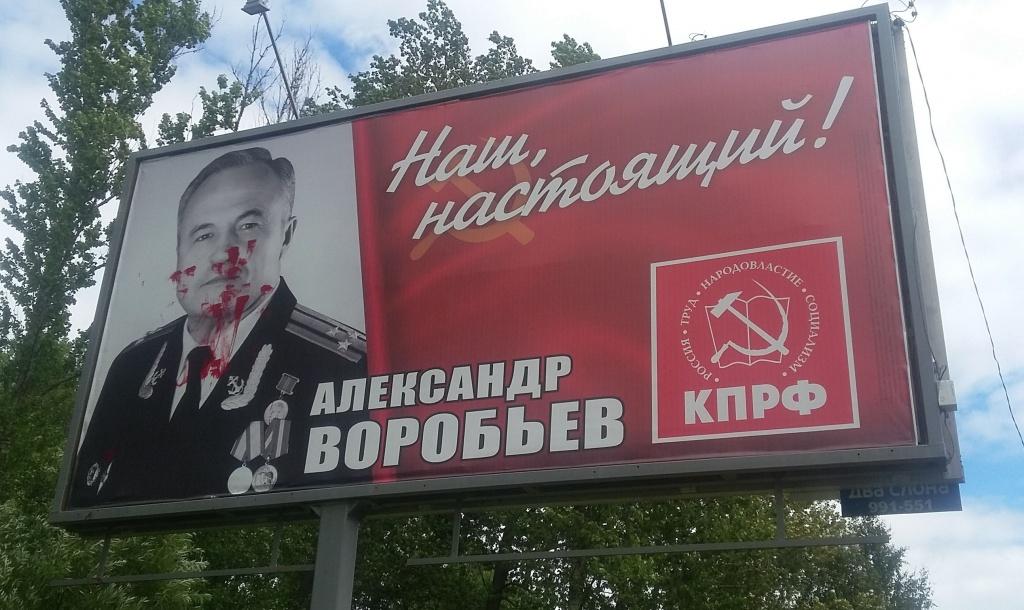 Воробьёв (КПРФ)-2.jpg