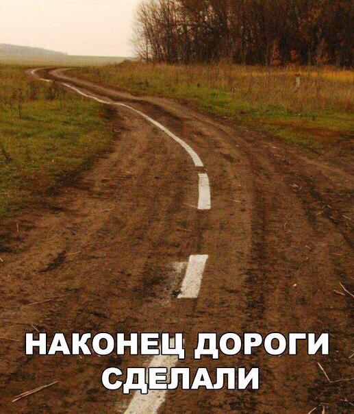 дороги сделали.jpg