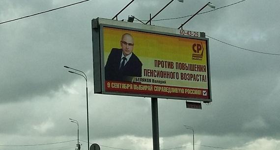 Владимир, Справедливая Россия (плакат кандидата).jpg