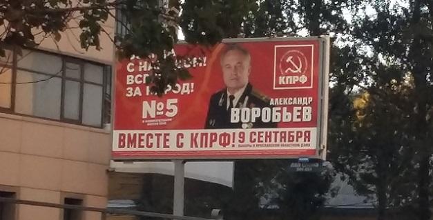Ярославль, КПРФ (плакат Воробьева-1).jpg