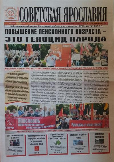 Газета КПРФ (ярославская).jpg