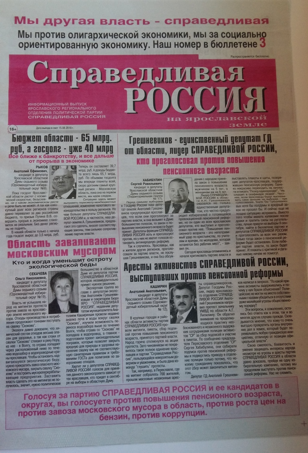 Газета Справедливой России (ярославская).jpg