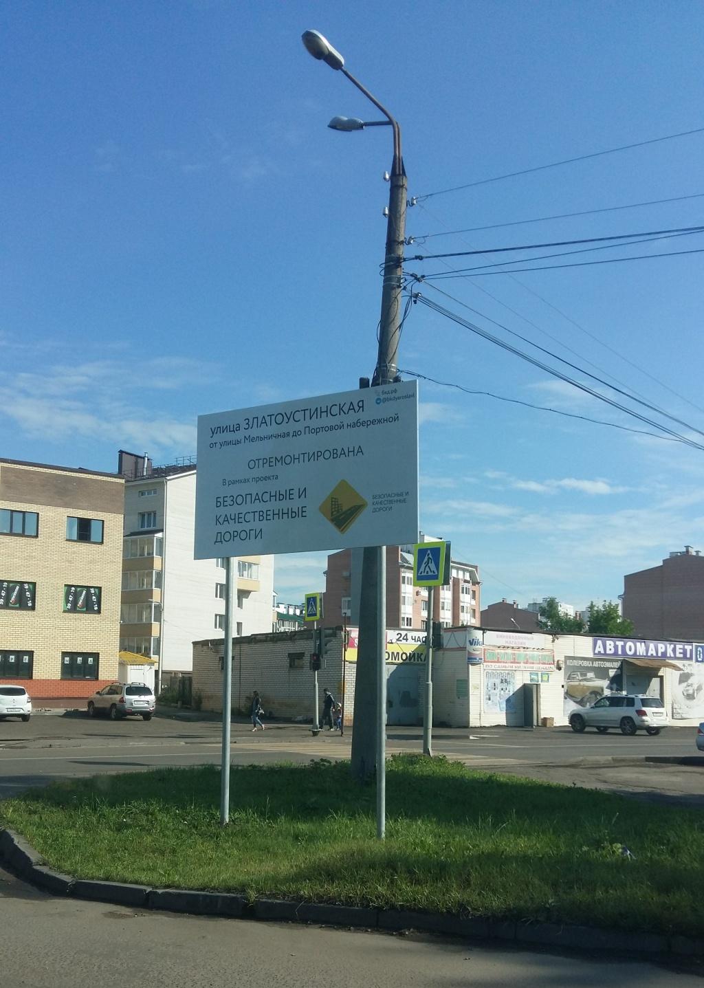 Улица Златоустинская (аншлаг).jpg
