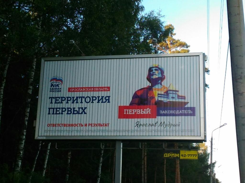 Ярославль, Единая Россия (плакат с Ярославом Мудрым).jpg