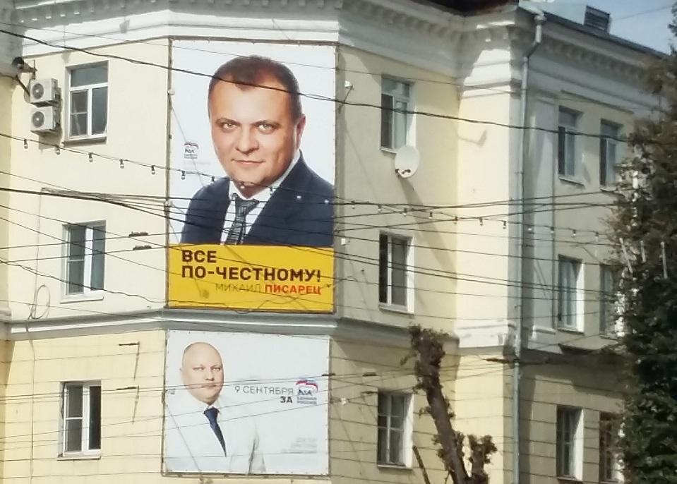 Ярославль, Единая Россия (плакат Писарца и Петровского).jpg