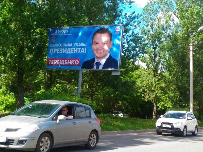 Терещенко.jpg