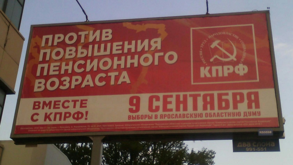 Ярославль, КПРФ (партийный плакат).jpg