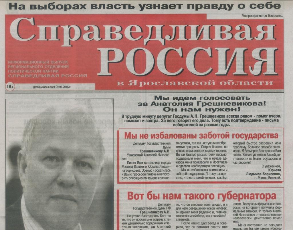 Грешневиков-2.jpg