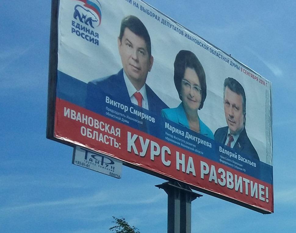 Иваново, Единая Россия (плакат тройки кандидатов).jpg