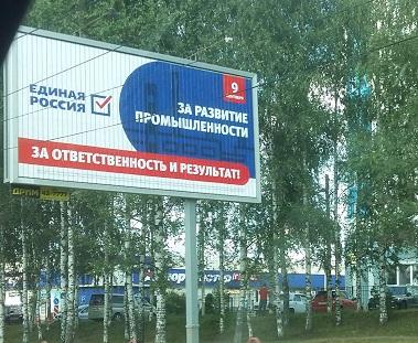 Ярославль, Единая Россия (партийный плакат, вид 1).jpg