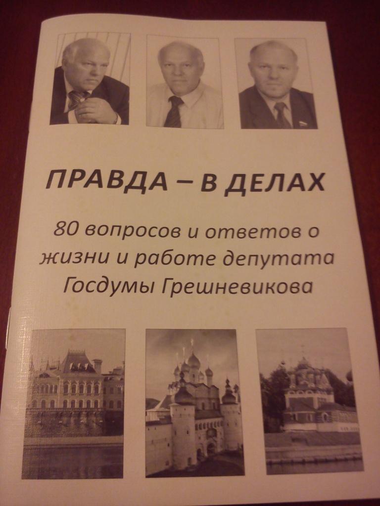 Грешневиков-6.jpg