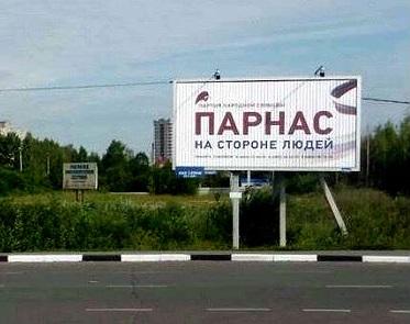 Ярославская обалсть, ПАРНАС (партийный плакат).jpg