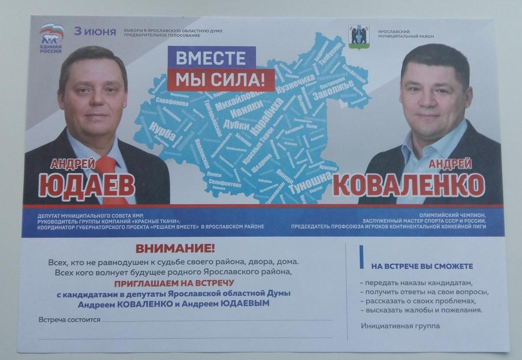 Коваленко и Юдаев.jpg