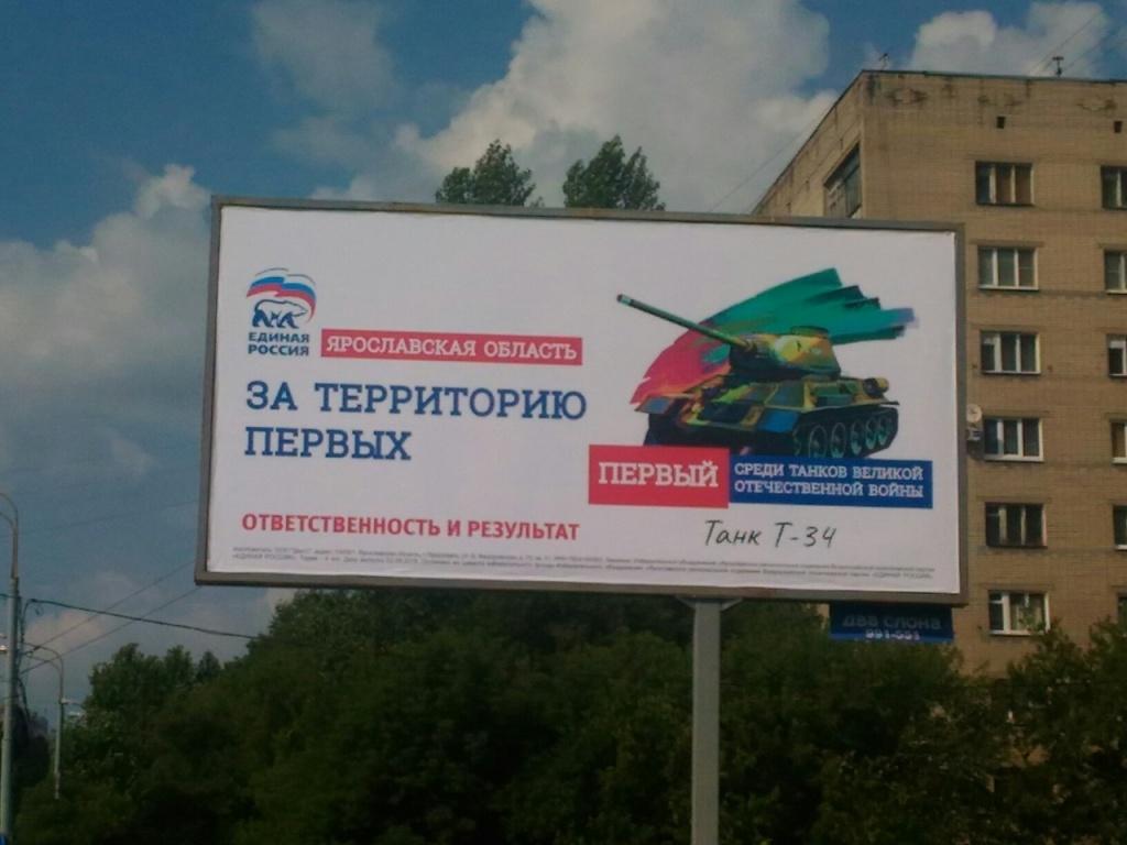 Ярославль, Единая Россия (плакат с танком).jpg