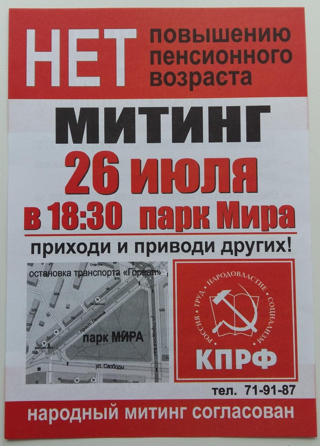Листовка митинга в Ярославле.jpg