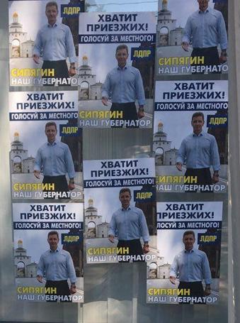 Владимир, ЛДПР (плакат кандидата в губернаторы).jpg