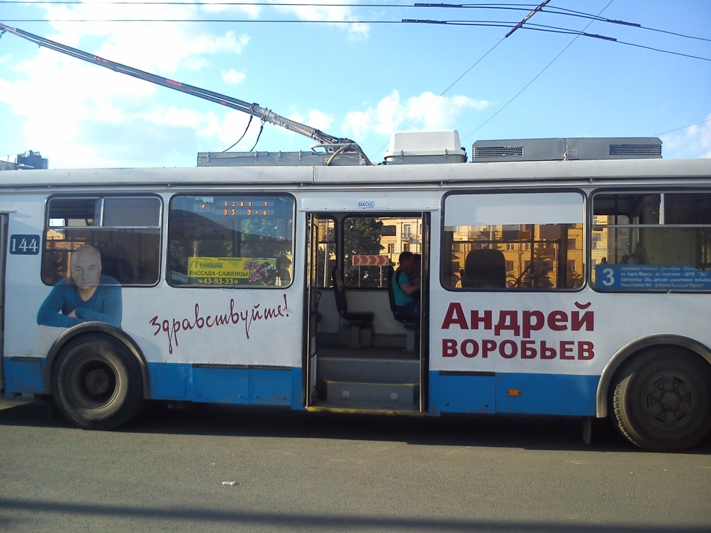 Агитация-Воробьёв.jpg