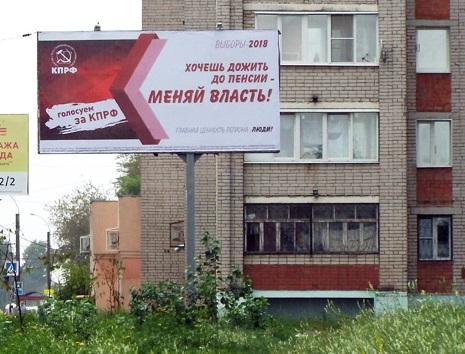Иваново, КПРФ (плакат про пенсии, вид 2).JPG