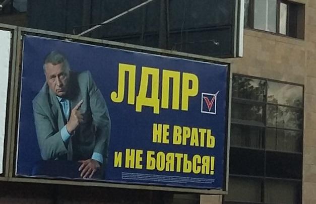 Ярославль, ЛДПР (плакат с Жириновским, вид 1).jpg